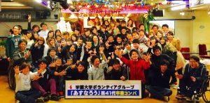 熊本での送別会、歓迎会、謝恩会、卒コン、追いコンはワンフロアで主役がどこからでも見える120席(立食150名様)OK http://www.starlight1970.com/